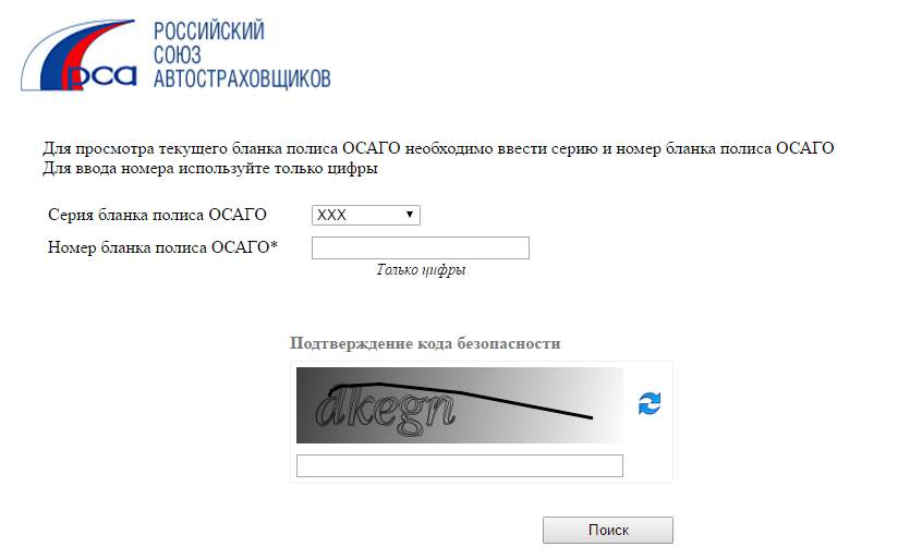 проверка бланка осаго на сайте рса - фото 6