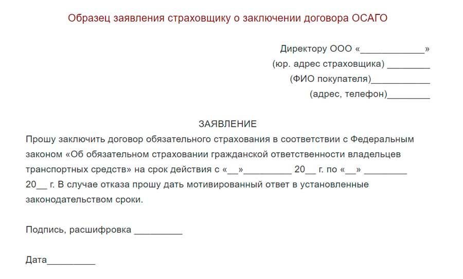 Подача заявления в страховую компанию по осаго