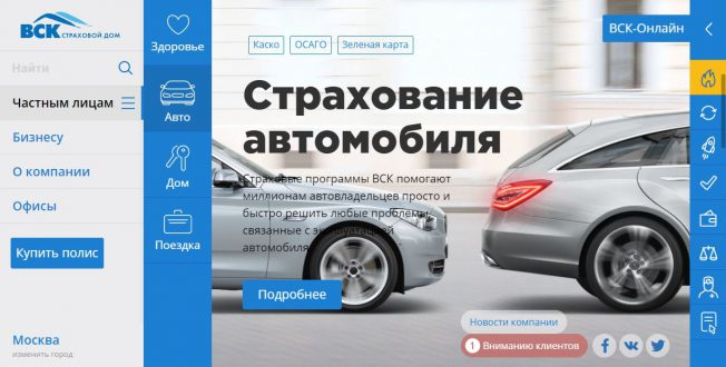Как оформить на сайте онлайн страховку ОСАГО «ВСК»?