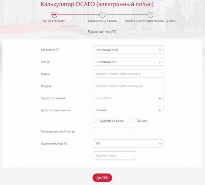 Как оформить электронный полис ОСАГО онлайн «АльфаСтрахование»?