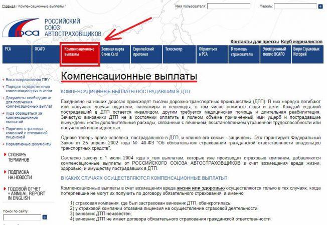 Подробная информация о сайте РСА «Российский союз автостраховщиков»