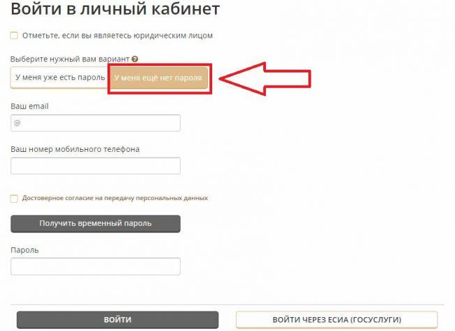 Как оформить онлайн страховку автомобиля ОСАГО «Росгосстрах»?