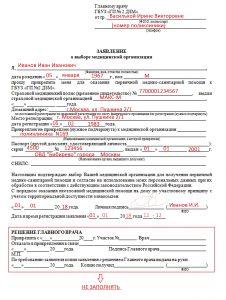 образец заполнения заявления на прикрепление к поликлинике