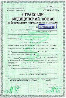 Как оформить полис ДМС для иностранных граждан?