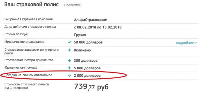 Как оформить россиянину страховку на авто для поездки в Грузию?