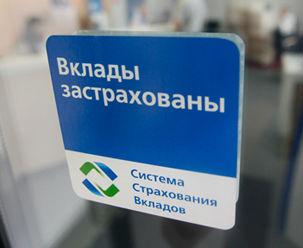 Реестр банков участников системы обязательного страхования вкладов 2019