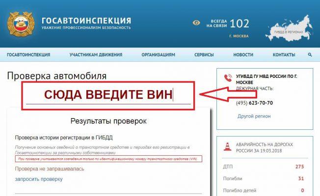 Проверка автомобиля по гос номеру и ВИН-коду онлайн: на сайте ГИБДД и другими сервисами