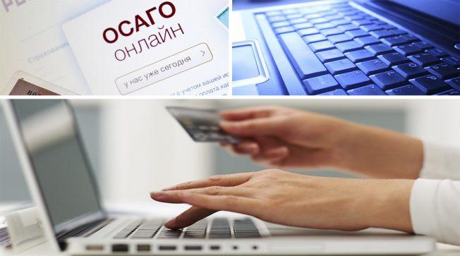 Как выглядит электронный полис ОСАГО?