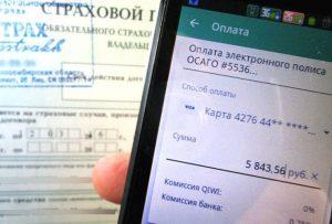 Как вписать водителя в электронный полис ОСАГО?