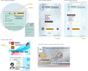 Изображение - Как узнать действителен ли полис омс obraztsy-polisov-oms-300x243