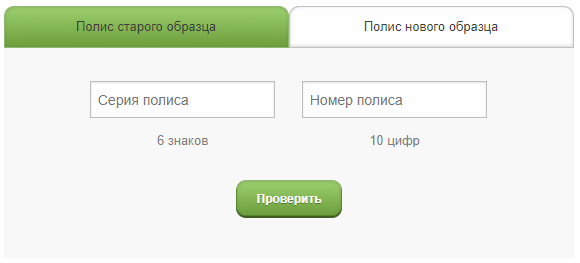 Как узнать номер полиса ОМС и проверить его онлайн?