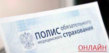 Как проверить полис ОМС онлайн по номеру или фамилии