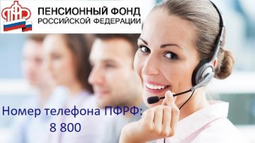 Номер телефона ПФРФ