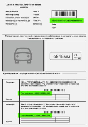 Штраф ГИБДД по номеру постановления — узнать онлайн за что, как оплатить, способы оплаты, скидка, его расшифровка, фото