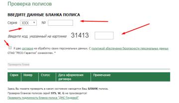 Проверить полис КАСКО 2019, как проверить на подлинность полис КАСКО РСА Росгосстрах