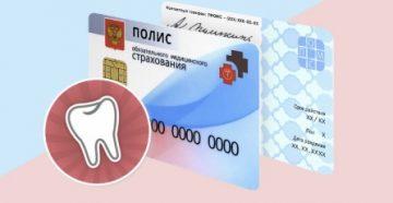 Благодаря полису ОМС граждане РФ имеют право на предоставление бесплатной услуги по оказанию стоматологической помощи. Узнайте, как бесплатно вылечить зубы по полису ОМС..