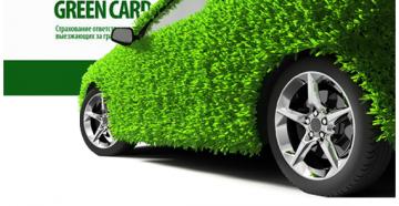 В статье вы найдете ответы на самые популярные вопросы. Узнайте, что такое Зеленая карта, зачем она нужна, а также как оформить и сэкономить на стоимости полиса.